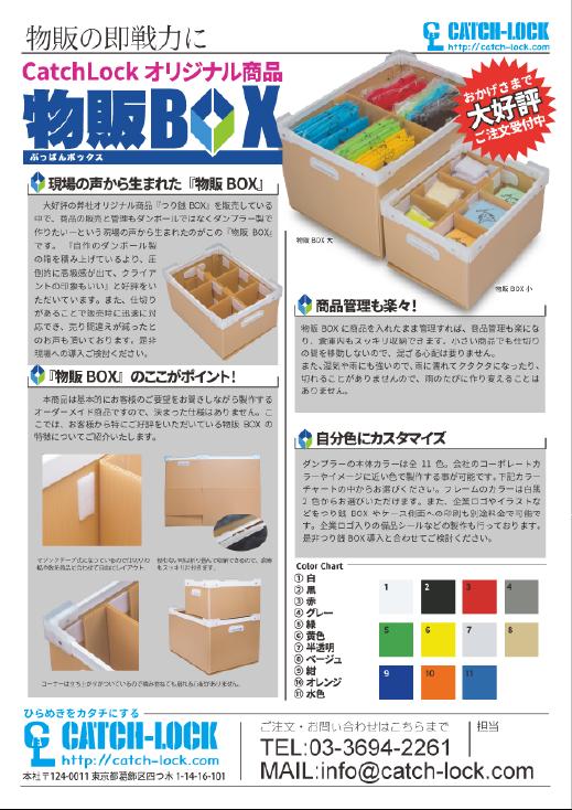 物販BOXチラシ表