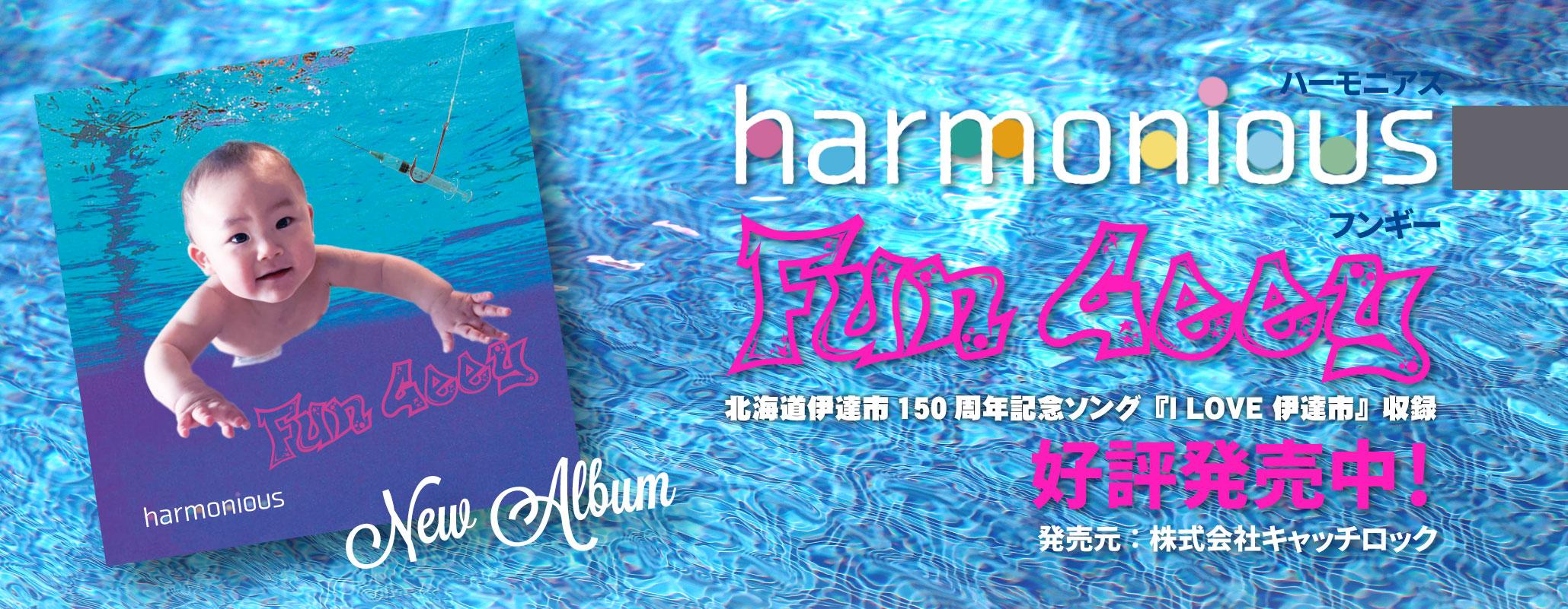 slider_harmonious
